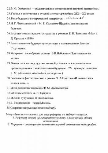 Центр образования № Темы рефератов по литературе для экстерната